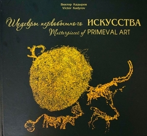 The cover of Victor Kadyrov's new photo album - Masterpieces of Primeval Art