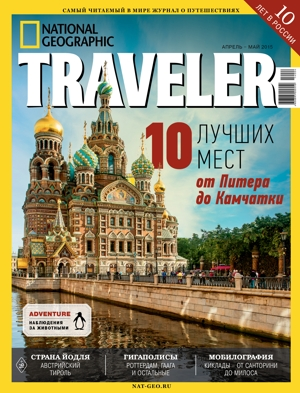 National Geographic Traveler : Russian Edition : April-May 2015 issue