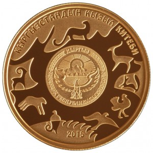 Obverse side of the coin (Photo: )