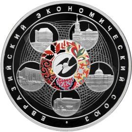 The three Ruble commemorative coin